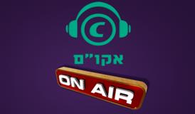 """אקו""""ם מסכמת את השנה העברית במוסיקה הישראלית"""