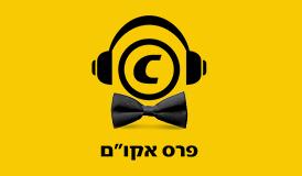 """הוכרזו שמות הזוכים בפרס אקו""""ם בתחום הזמר העברי לשנת 2014"""