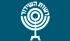 """עמדת אקו""""ם בנוגע להפסקת תשלום התמלוגים מרשות השידור וקול ישראל"""