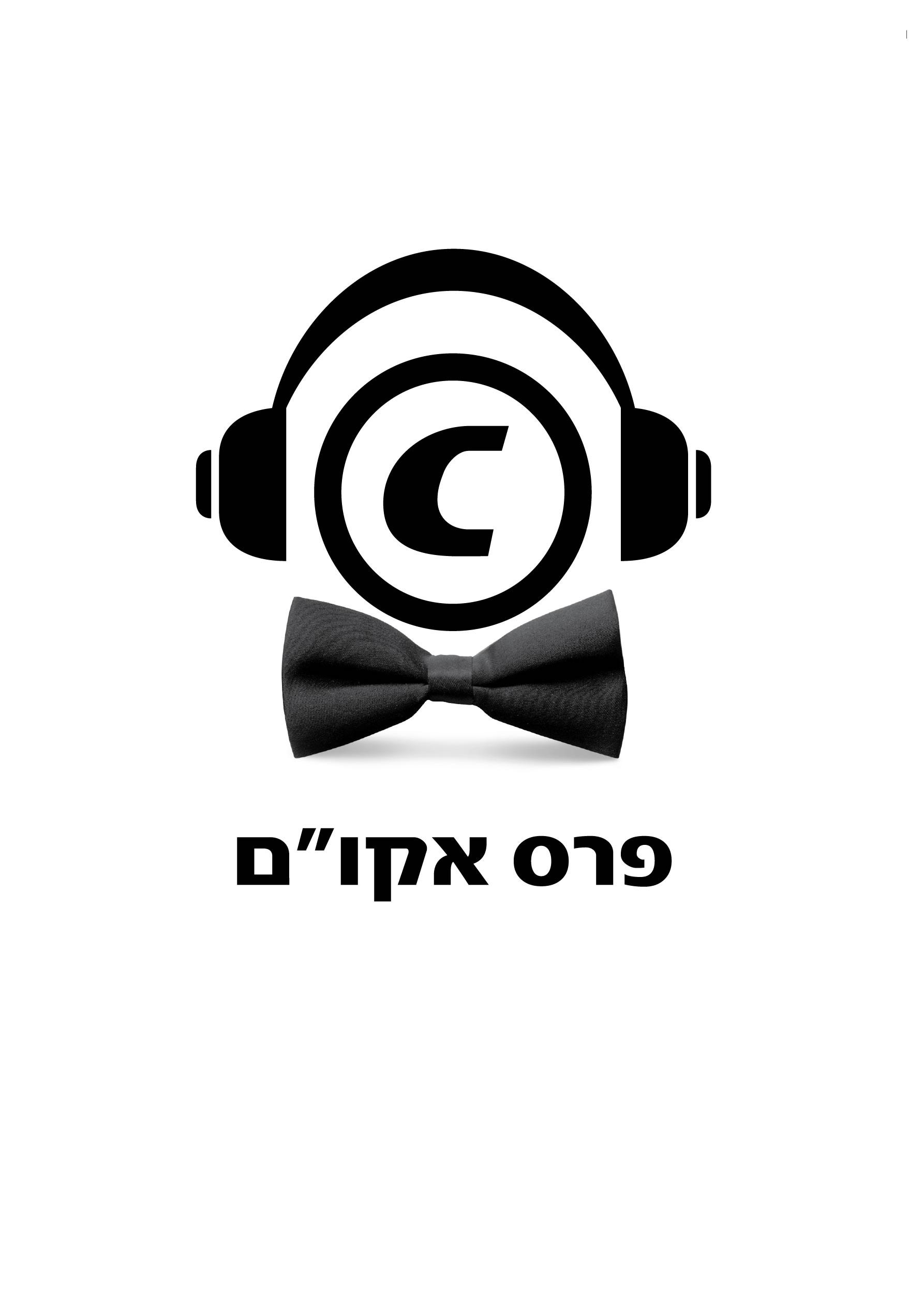 """תחרות פרס אקו""""ם בתחומי הספרות השירה והמוסיקה הקונצרטית"""