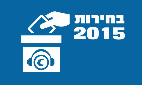 """הודעה על שמות המועמדים לדירקטוריון אקו""""ם – בחירות 2015"""