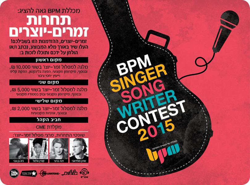 תחרות זמר-יוצר של מכללת BPM יוצאת לדרך!