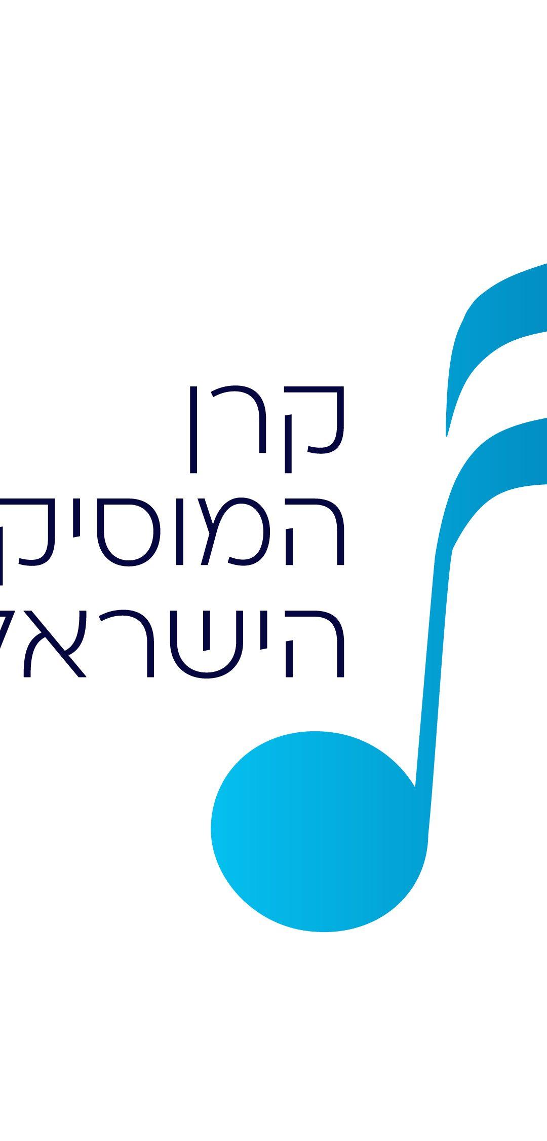 קרן המוזיקה הישראלית